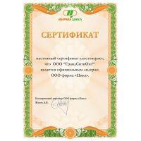 Новый сертификат дилера в нашу коллекцию!