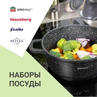 Наборы посуды: самые популярные вопросы