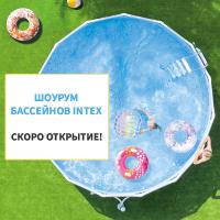 Скоро открытие! Самый большой шоурум Intex в Минске.